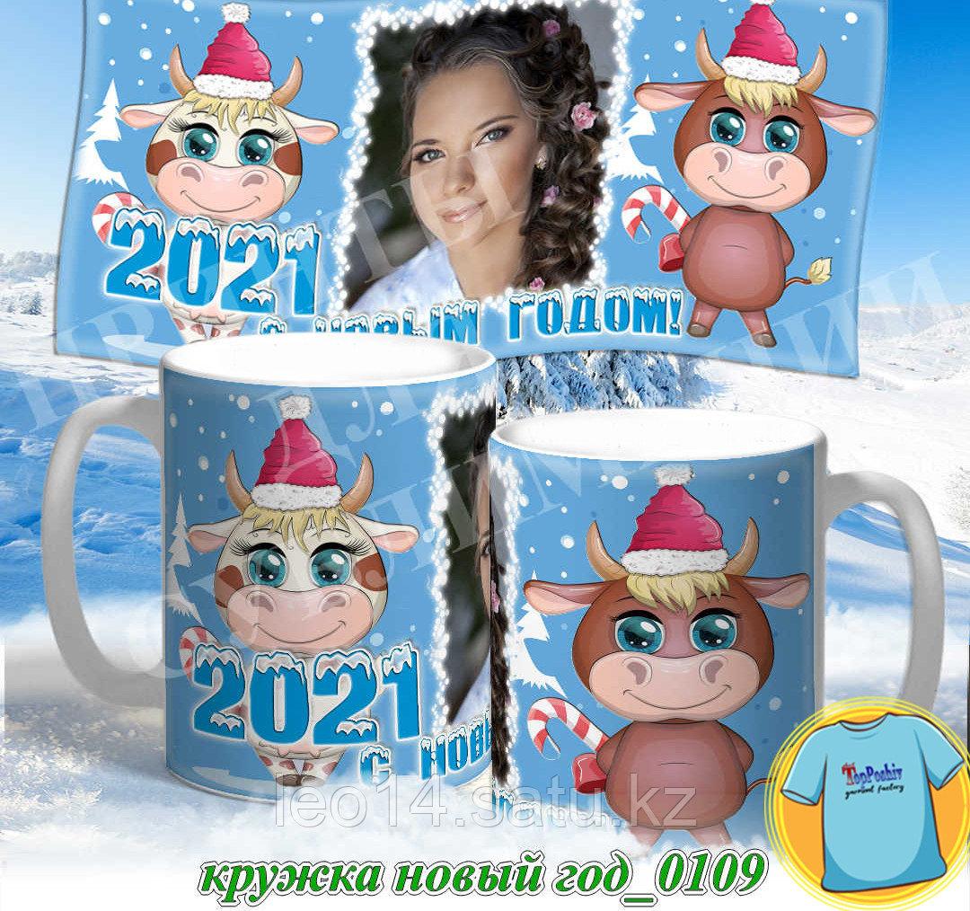 Кружка новый год 0109