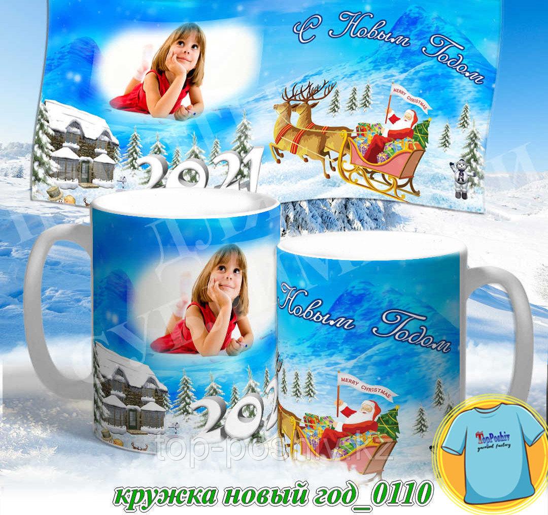 Кружка новый год 0110