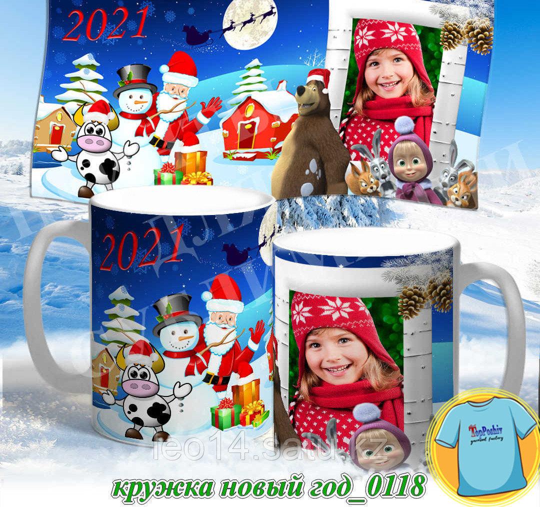 Кружка новый год 0118