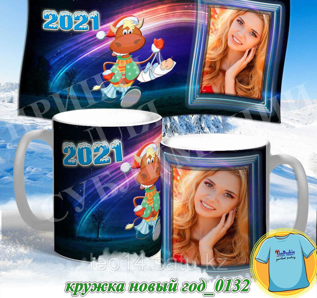 Кружка новый год 0132