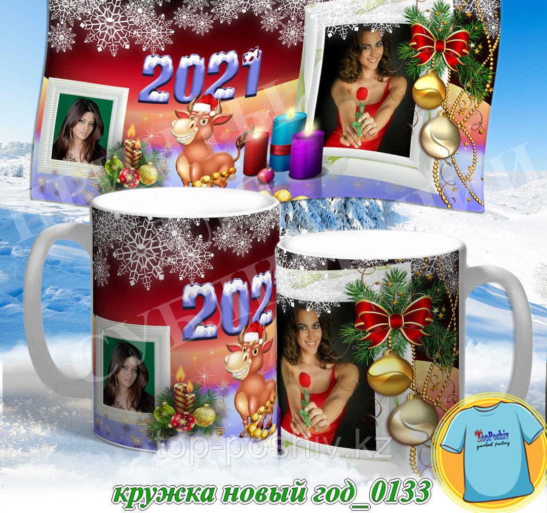 Кружка новый год 0133