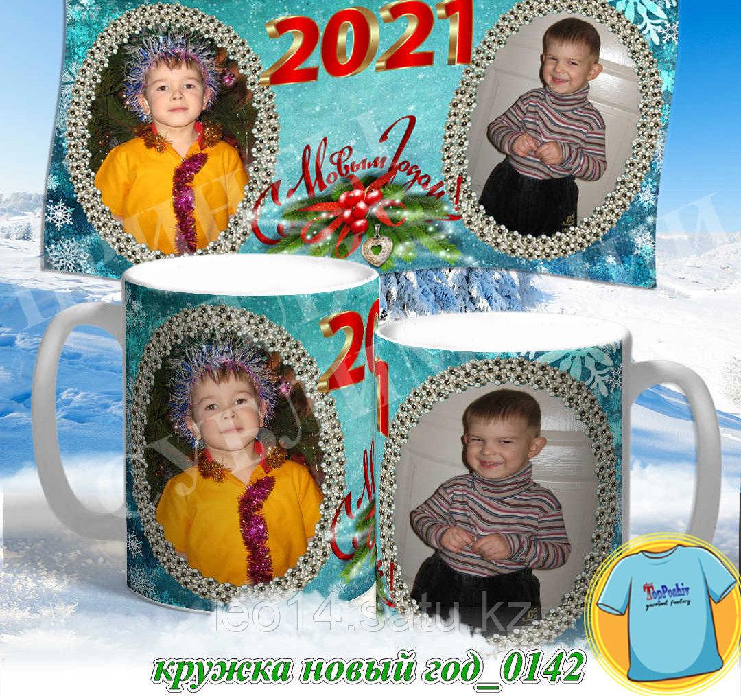 Кружка новый год 0142