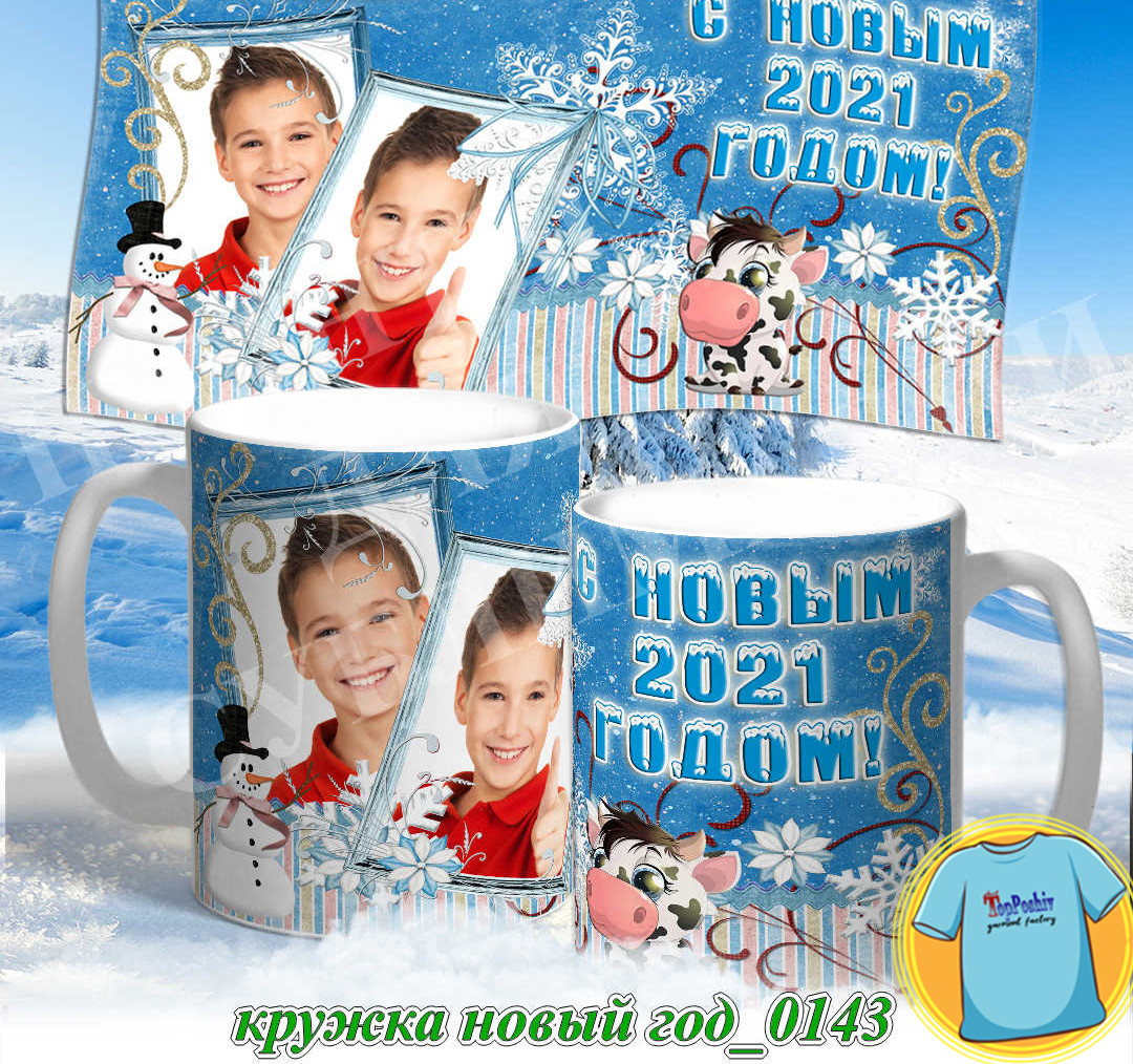 Кружка новый год 0143
