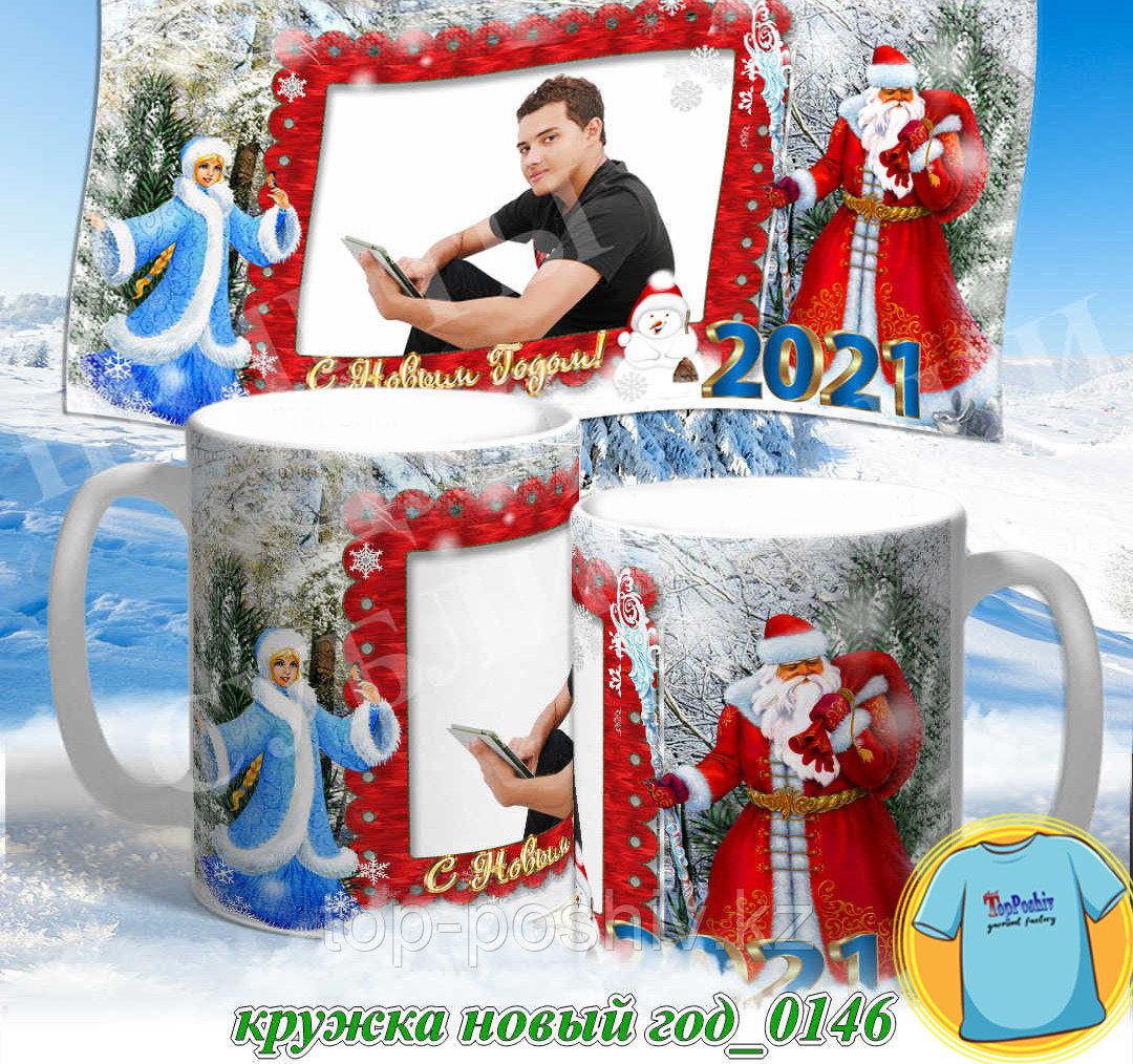 Кружка новый год 0146