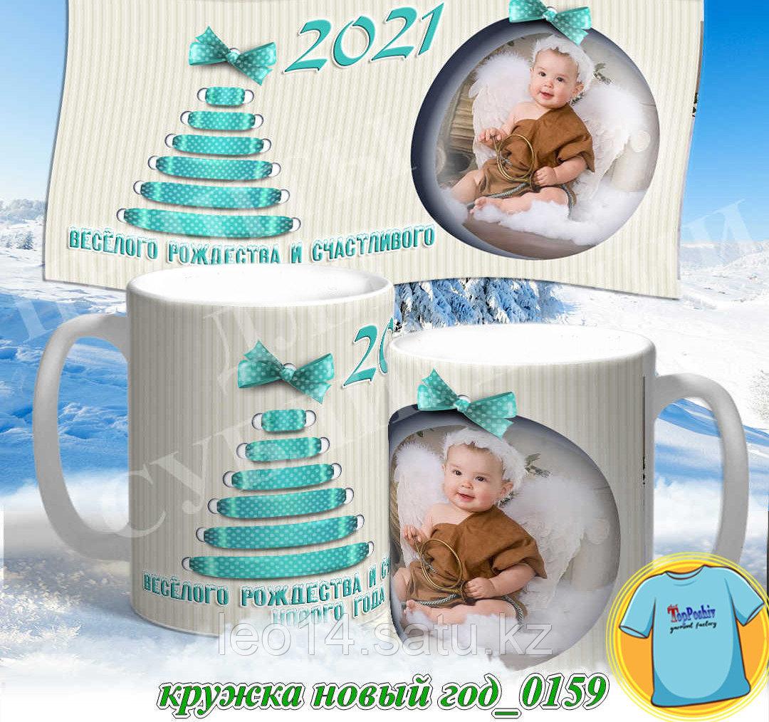 Кружка новый год 0159