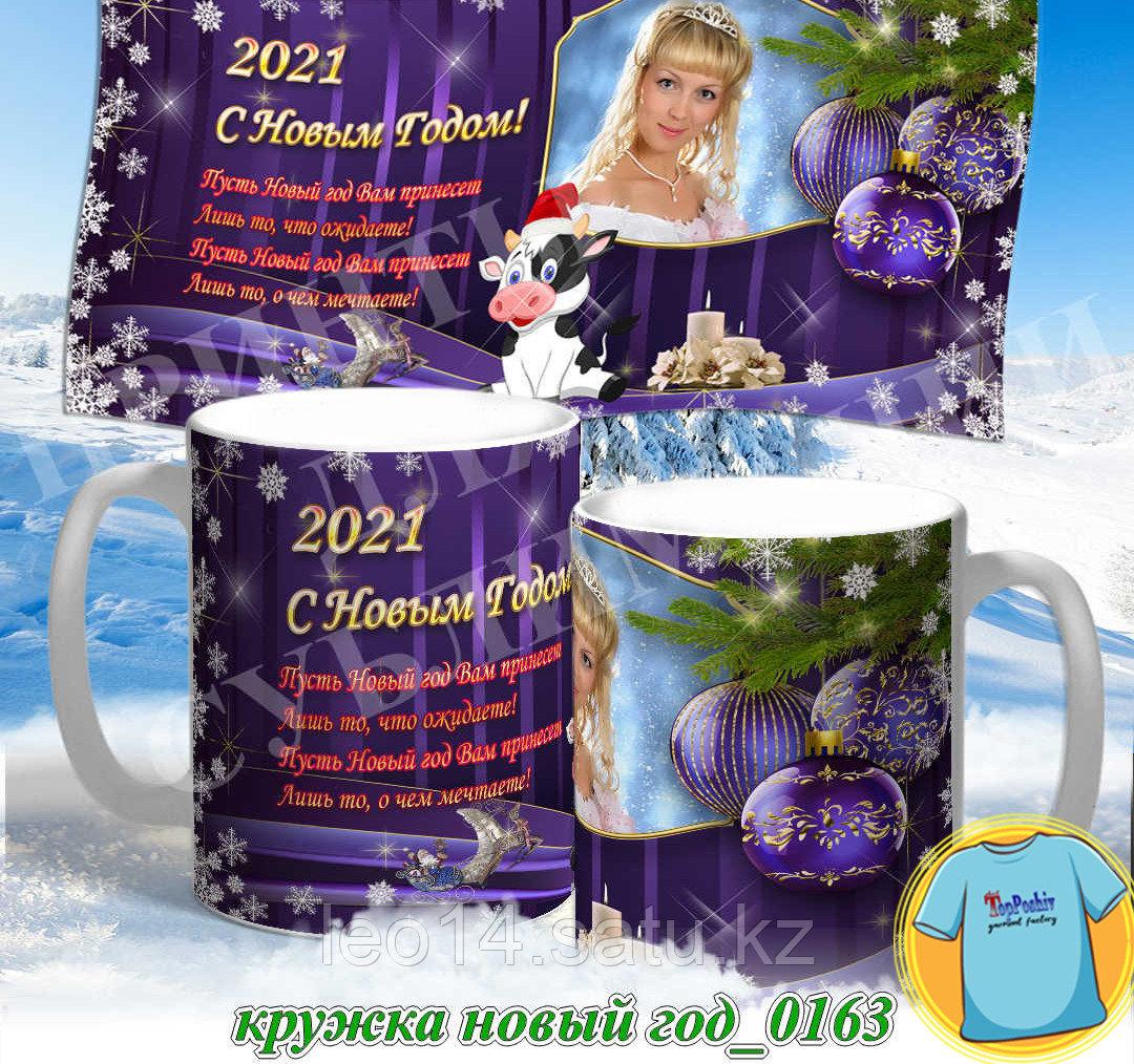 Кружка новый год 0163