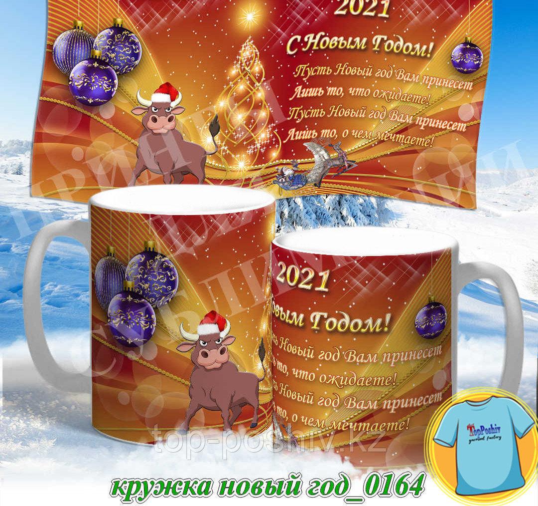 Кружка новый год 0164