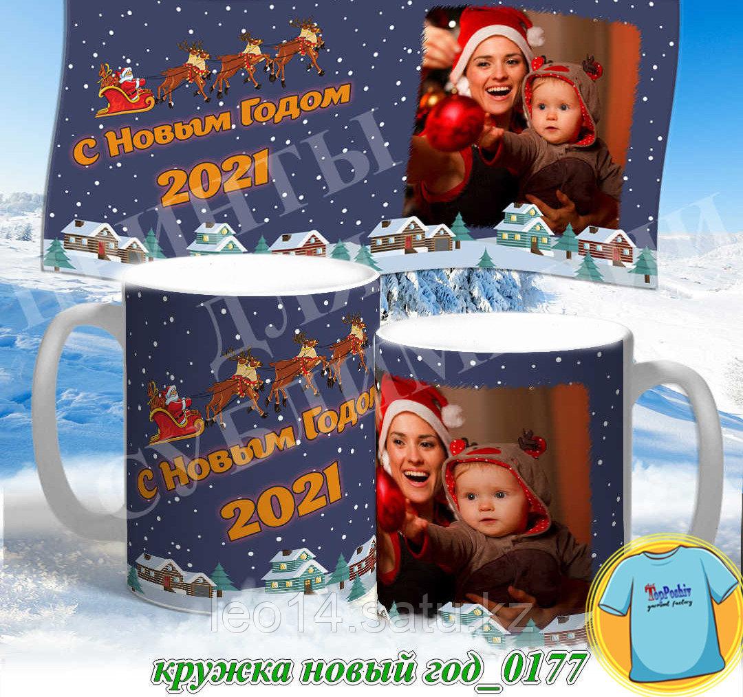 Кружка новый год 0177