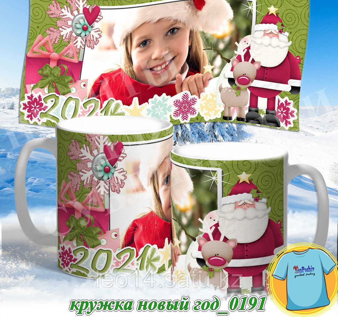 Кружка новый год 0191
