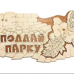 Табличка деревянная двуслойная Поддай парку