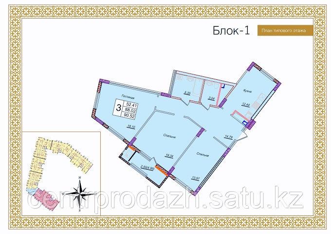 3 комнатная квартира в ЖК Бухар Жырау De Lux  90.52 м²