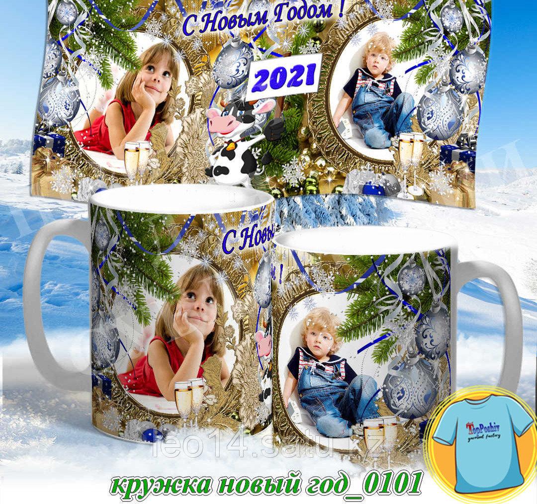 Кружка новый год 0101