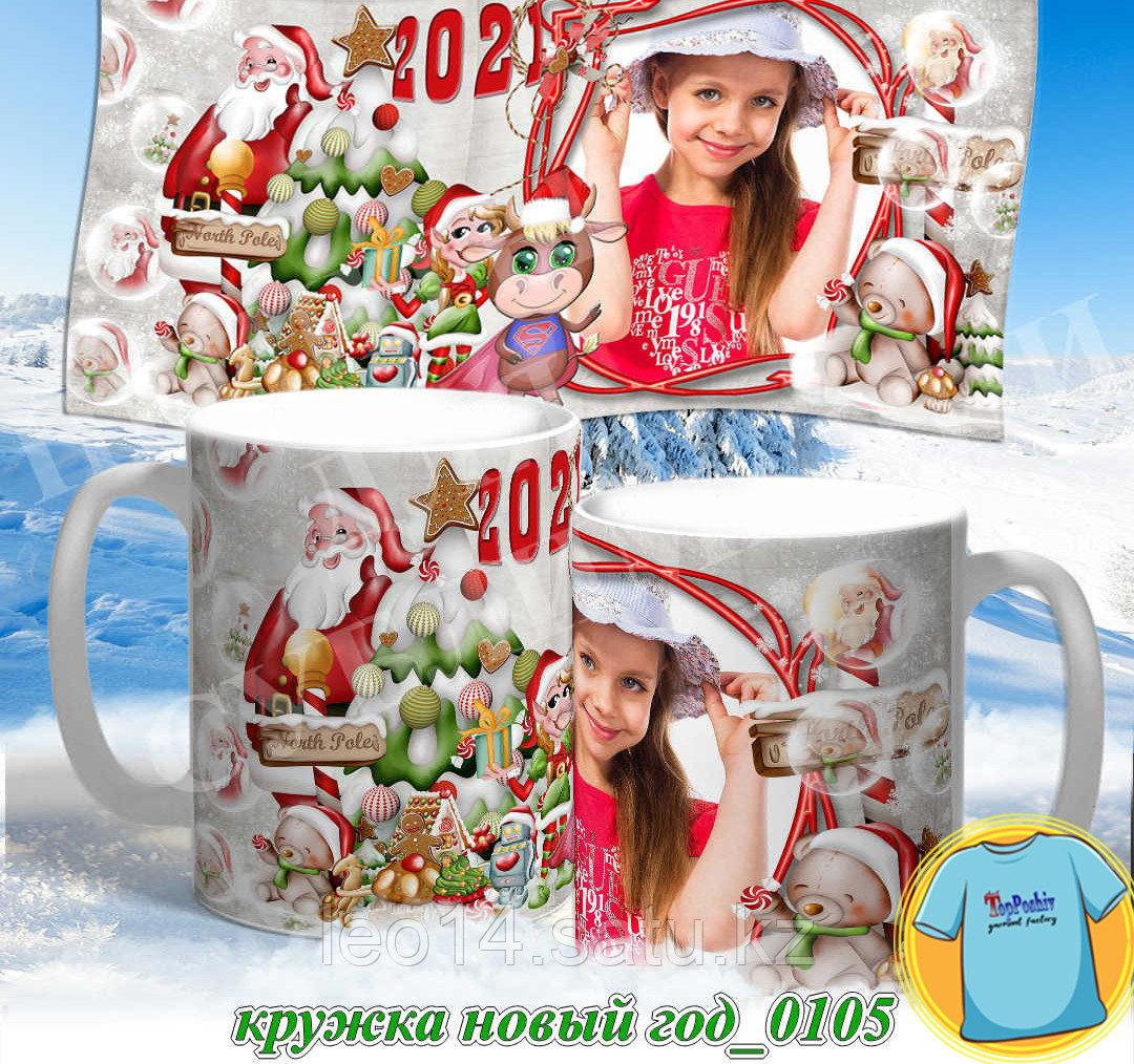 Кружка новый год 0105