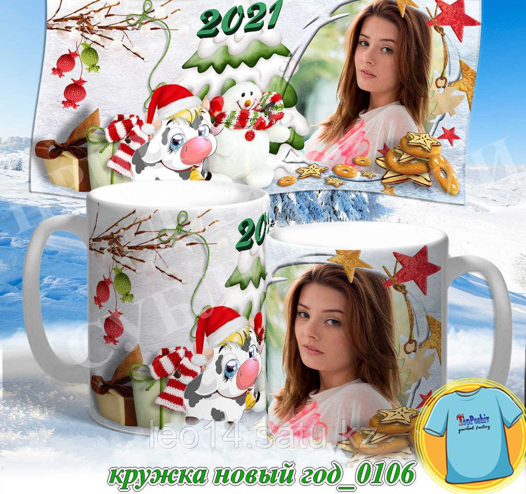 Кружка новый год 0106
