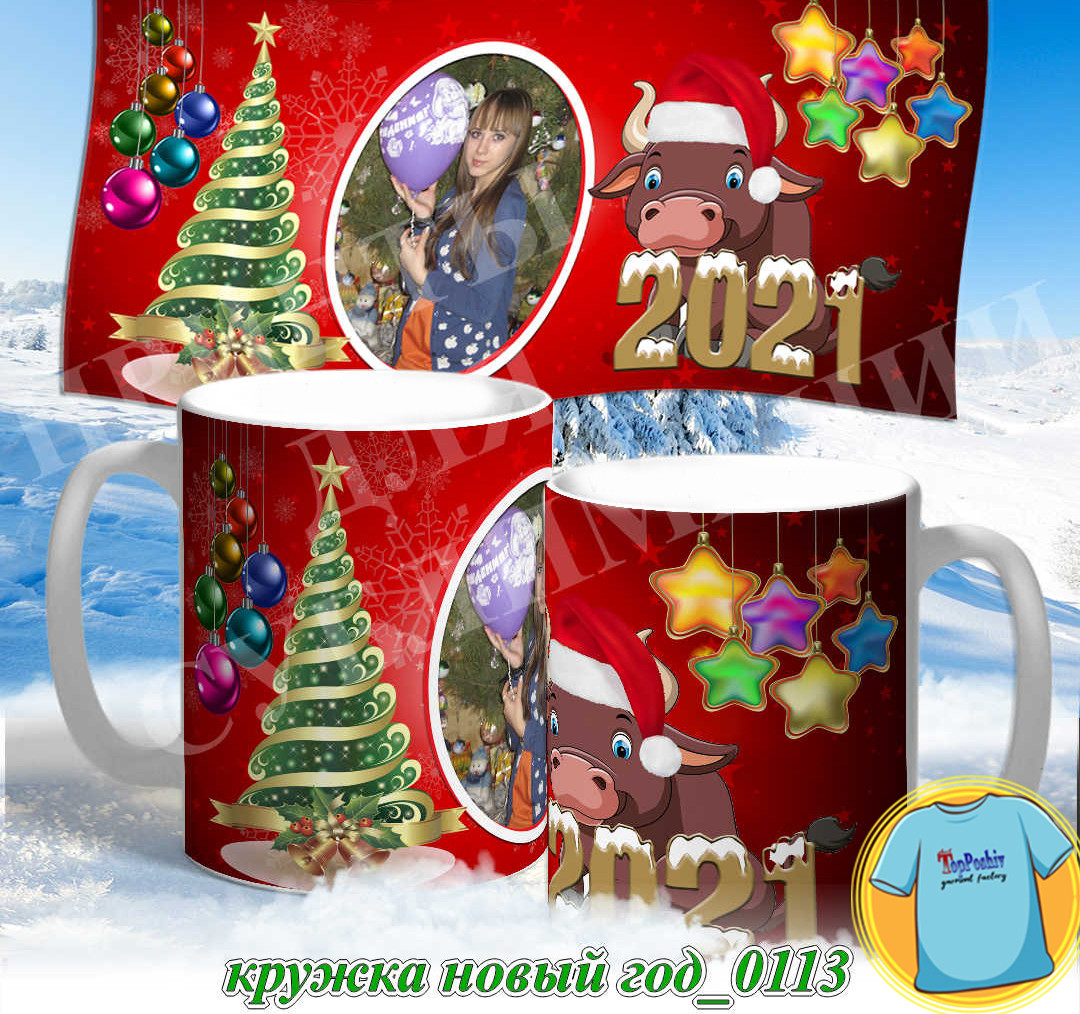 Кружка новый год 0113