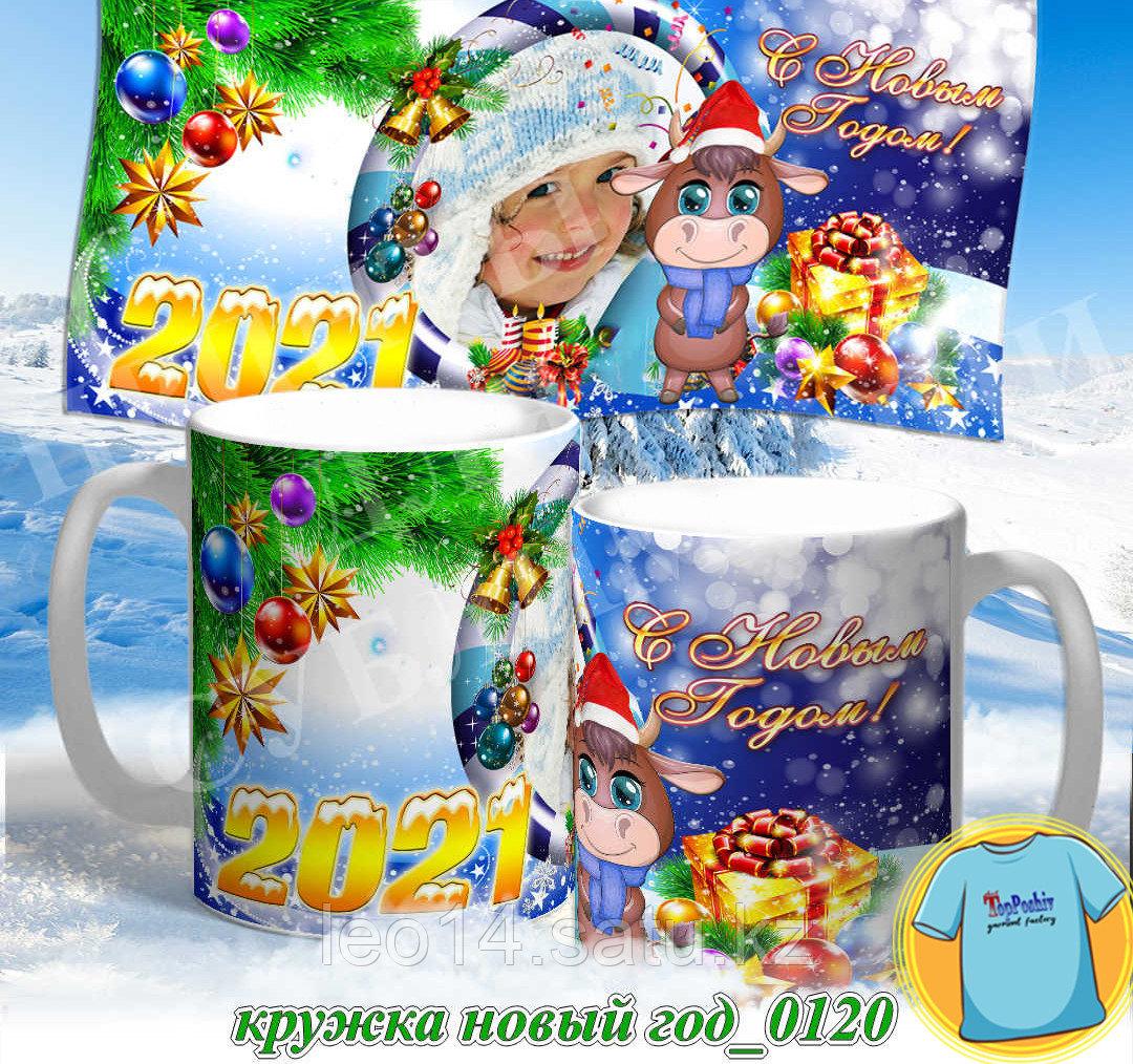 Кружка новый год 0120
