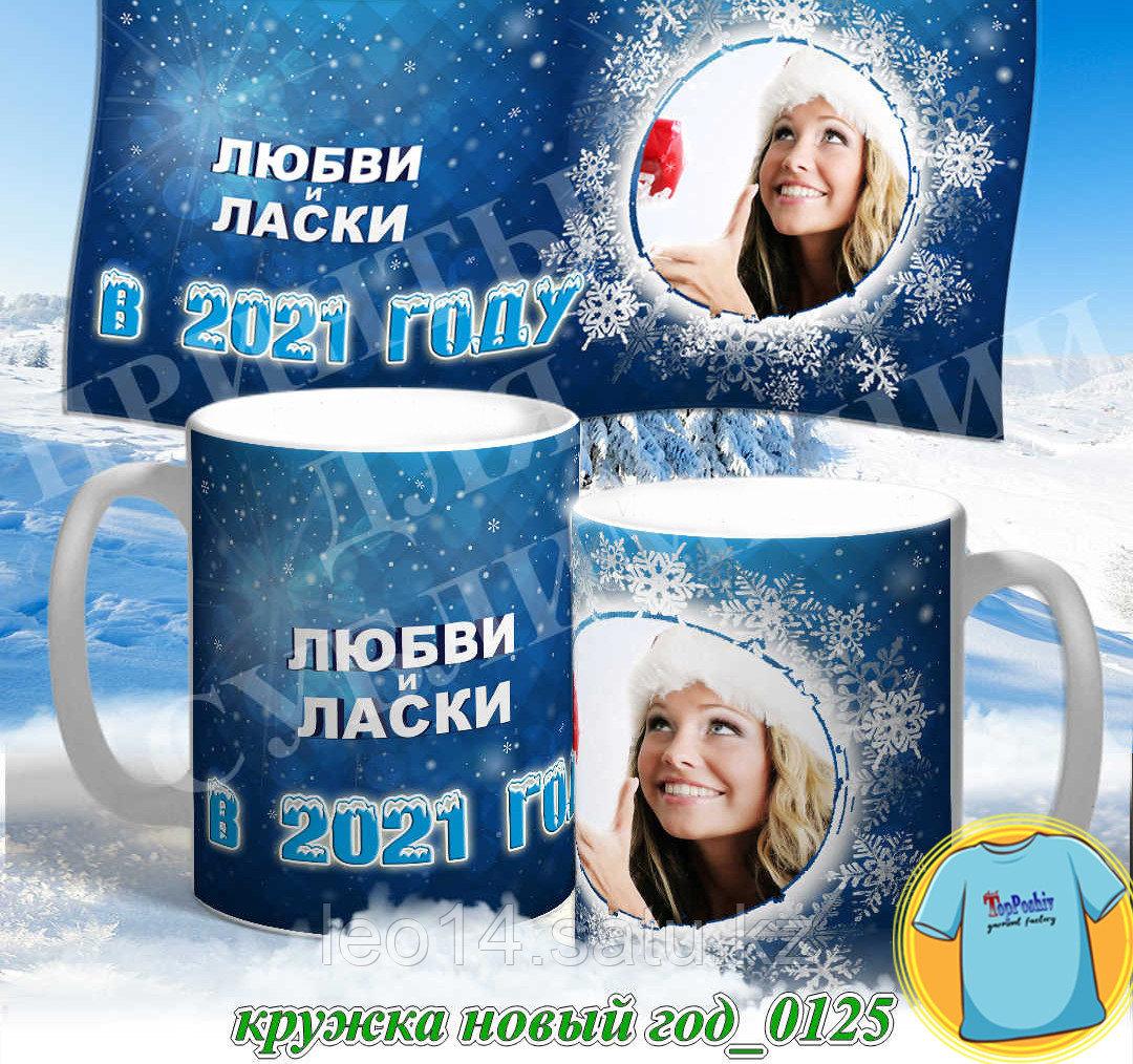 Кружка новый год 0125