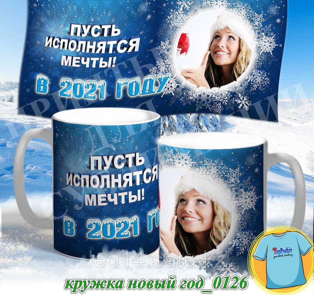 Кружка новый год 0126