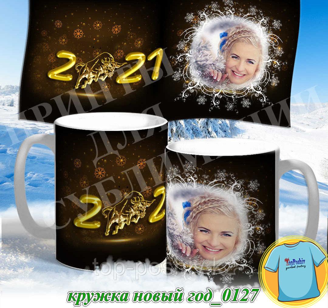 Кружка новый год 0127