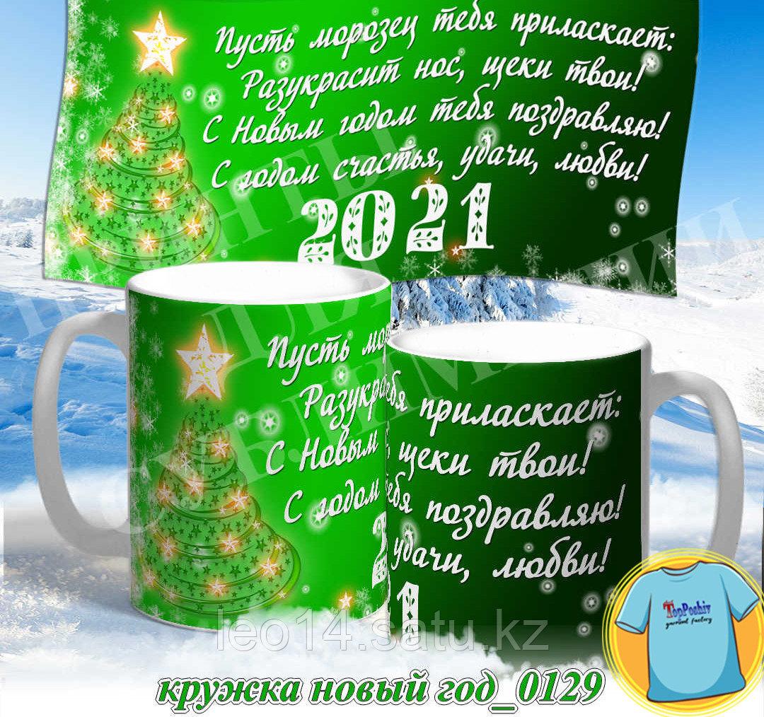 Кружка новый год 0129