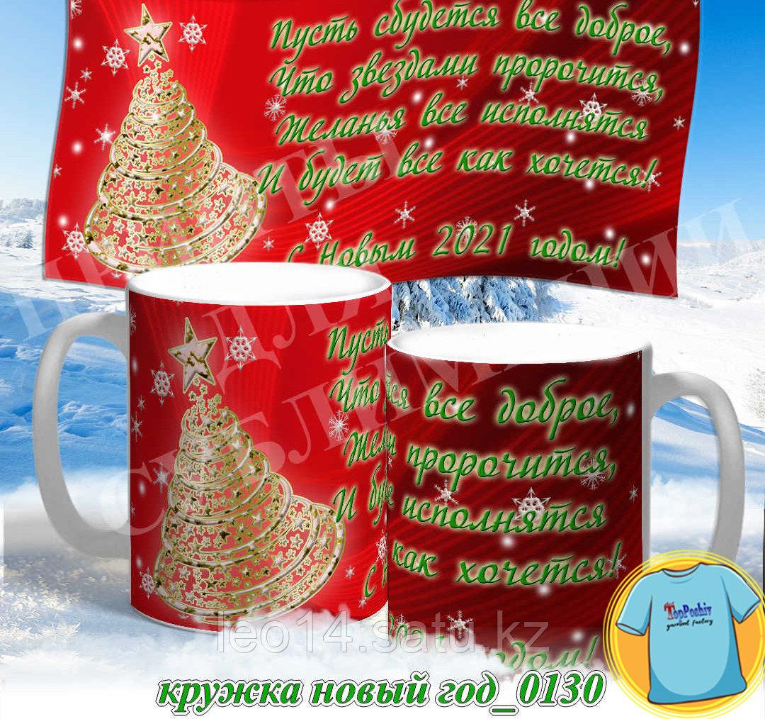 Кружка новый год 0130