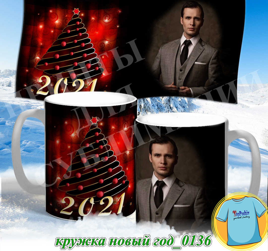 Кружка новый год 0136