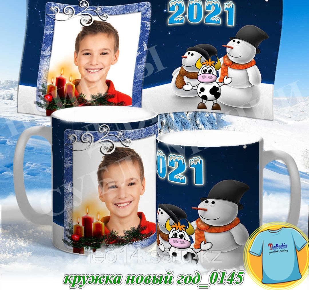 Кружка новый год 0145