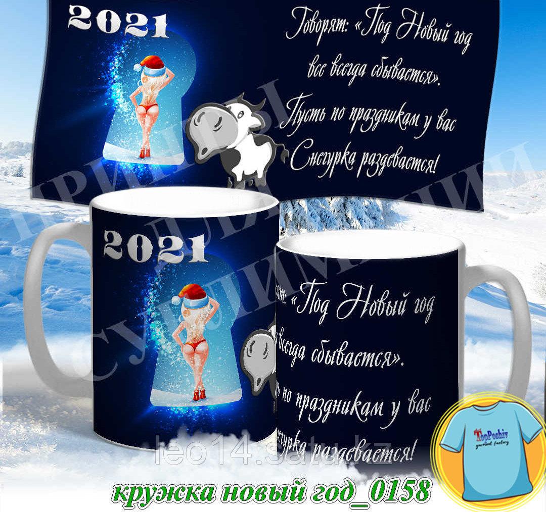 Кружка новый год 0158