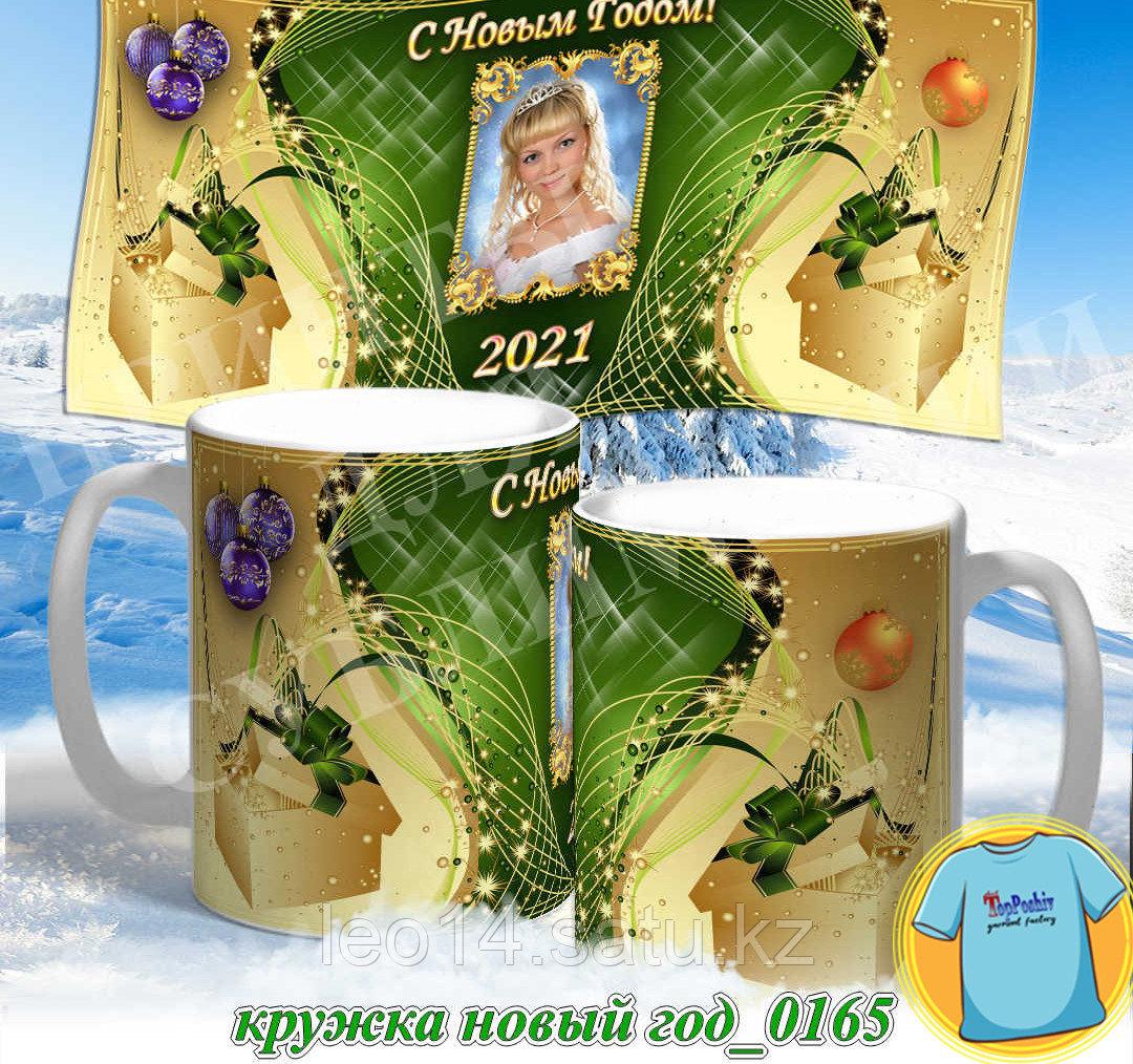Кружка новый год 0165