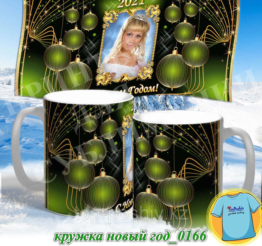 Кружка новый год 0166