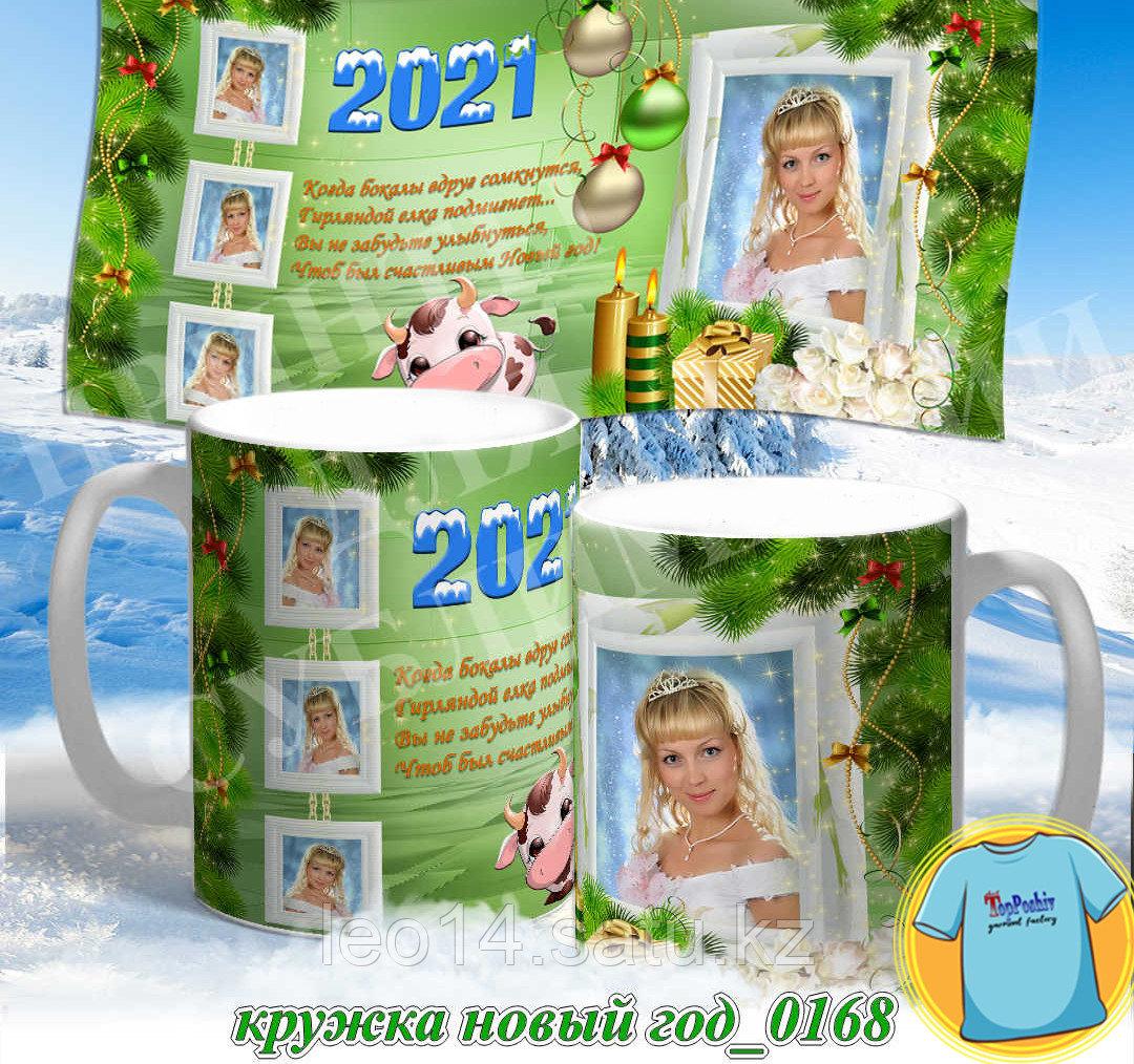 Кружка новый год 0168