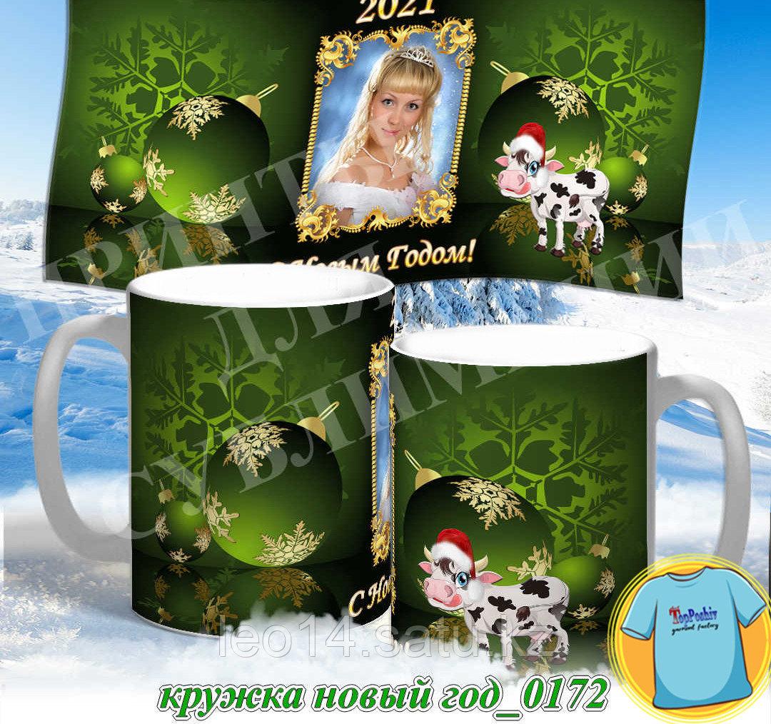 Кружка новый год 0172