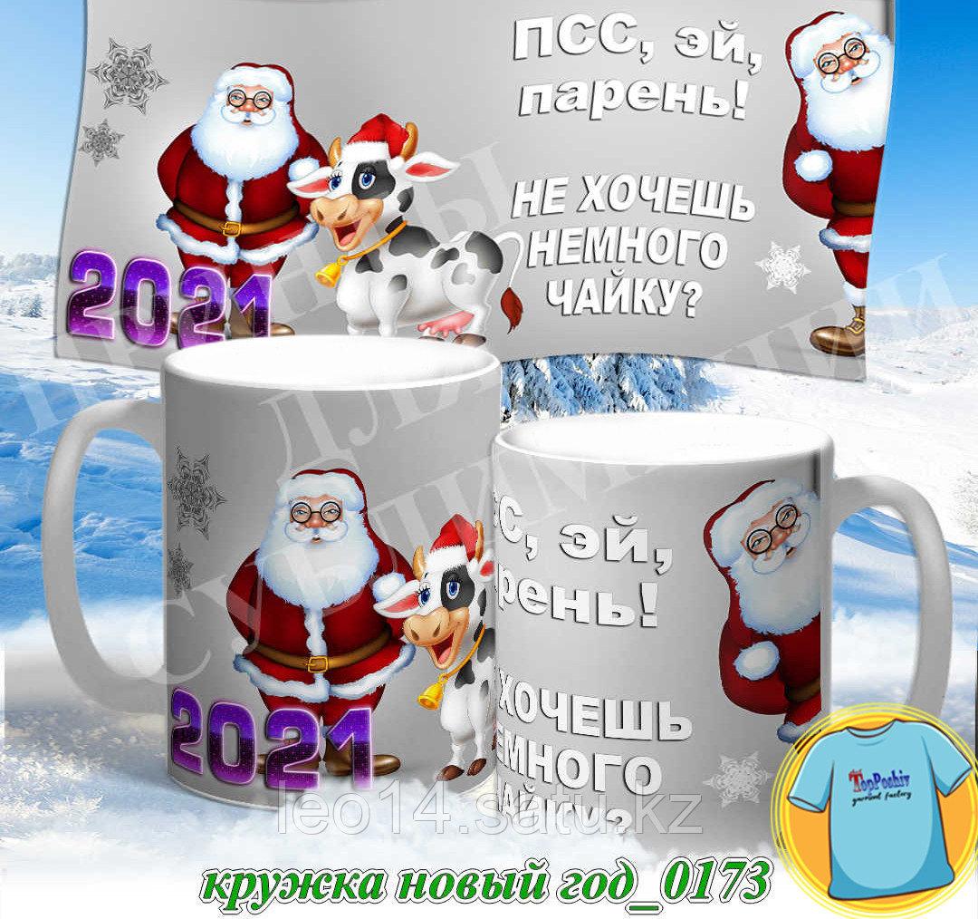 Кружка новый год 0173
