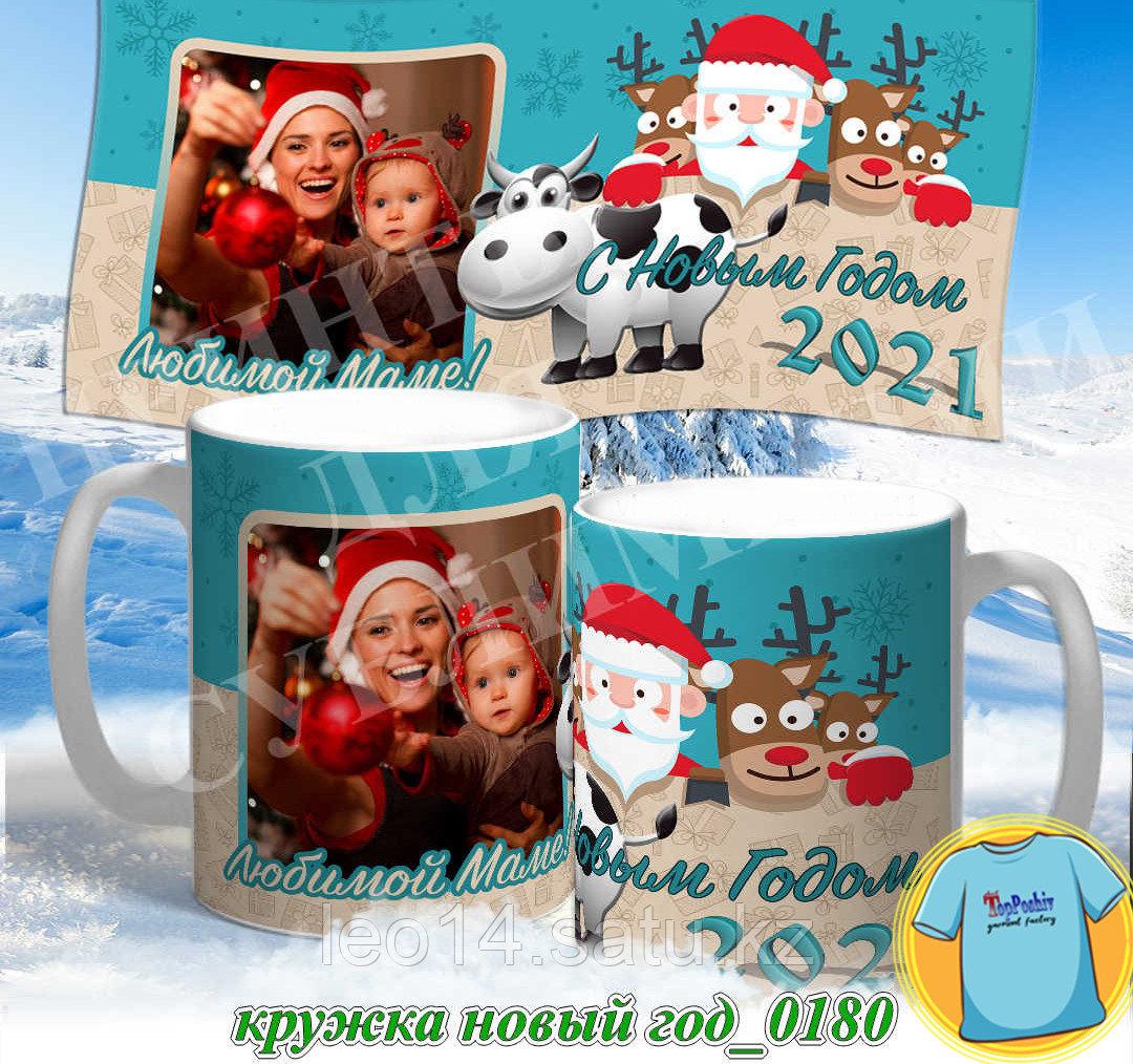 Кружка новый год 0180