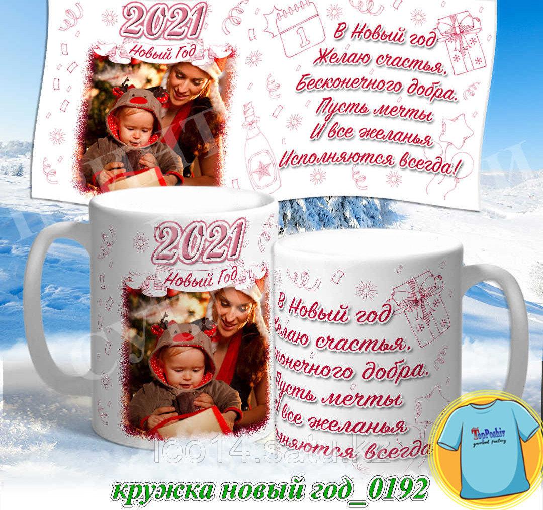 Кружка новый год 0192