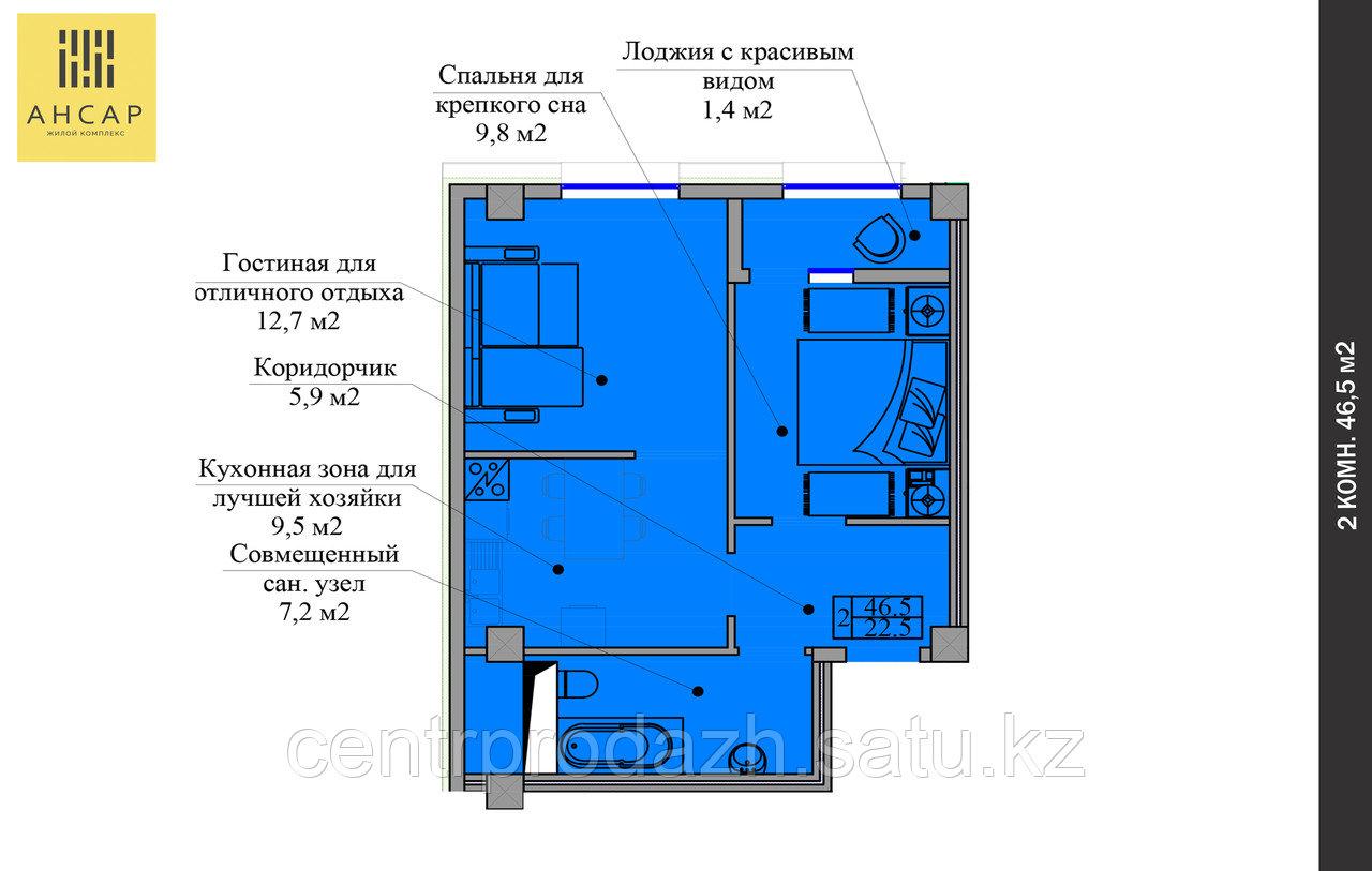 2 комнатная квартира в ЖК  Ансар 46.5 м²