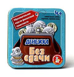 """Образовательная игра """"Денежка без Сдачи"""""""