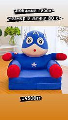 """Детское кресло """"Капитан Америка"""""""