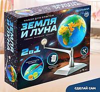 """Эврики. Набор для опытов Собери и раскрась """"Земля и спутник"""""""