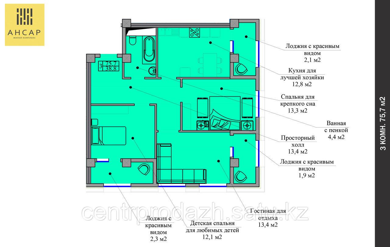 3 комнатная квартира 75.7 м²