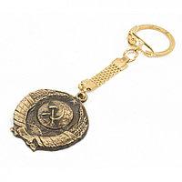 Брелок для ключей Герб СССР бронза