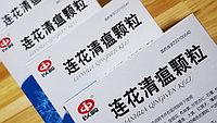 Противовирусное средство Ляньхуа Циньвен Цзянан Lianhua Qingwen Jiaonang