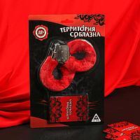 Эротический набор «Территория соблазна», 10 карт и наручники