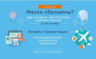 Маски сброшены? Онлайн-конференция постпандемических технологий для турбизнеса.