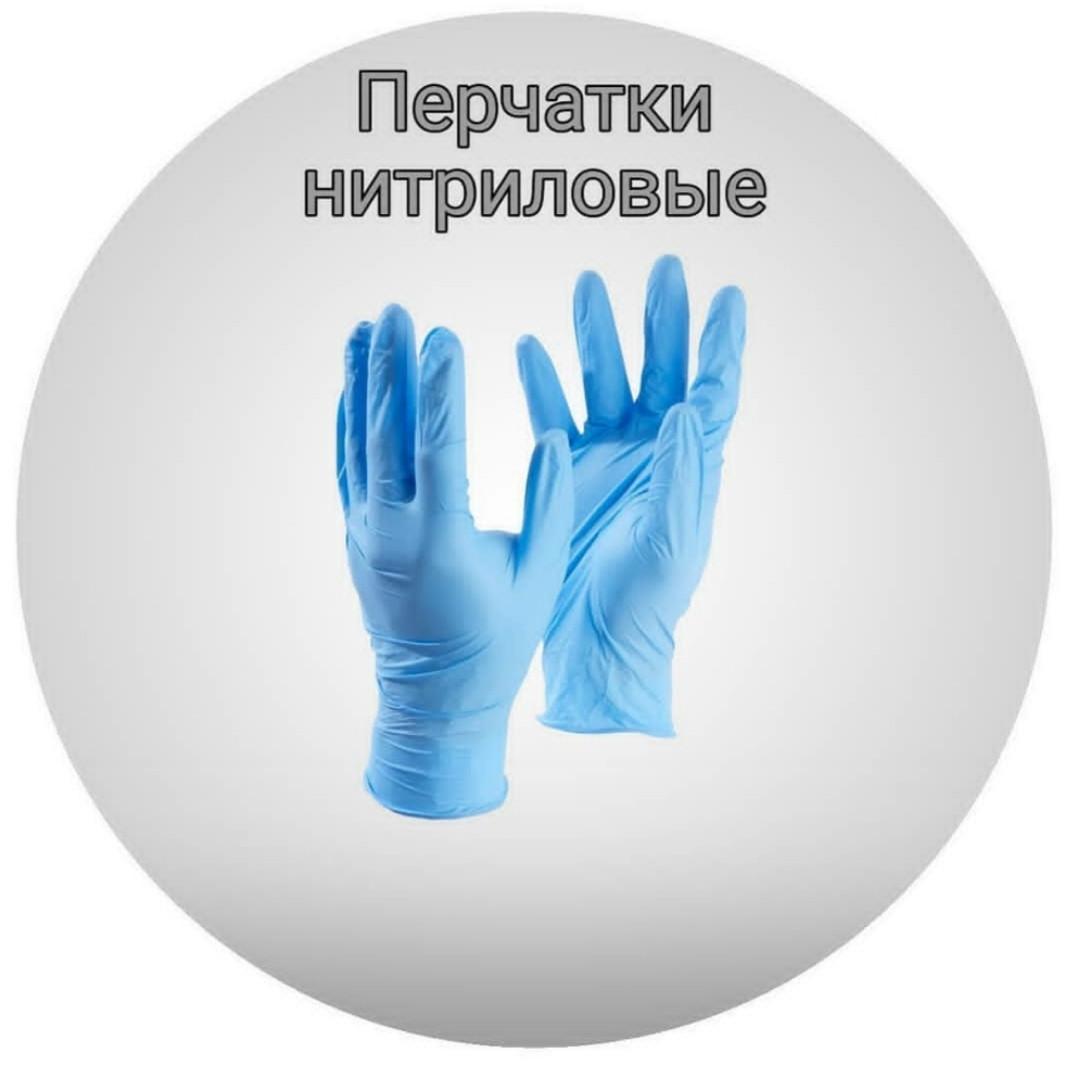 Перчатки нитриловые неопудренные нестерильные текстурированные S,М,L