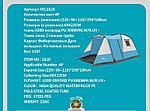 Палатка MIMIR 1620 четырехместная , стальной каркас, фото 7