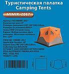 Палатка куб для зимней рыбалки MIMIR 2017, фото 4