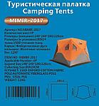Зимняя палатка куб MIMIR 2017, фото 4