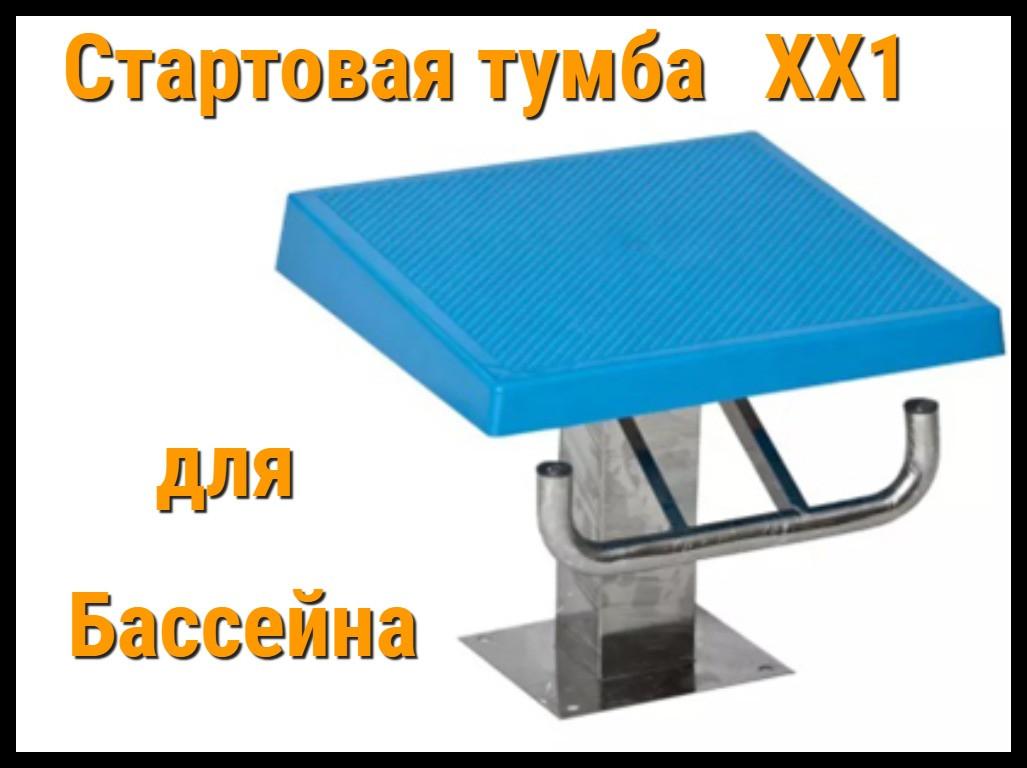 Стартовая тумба XX1 из нержавеющей стали для бассейна