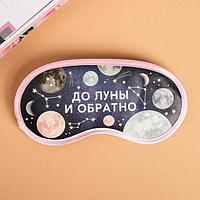 Маска для сна светящаяся «До луны и обратно»